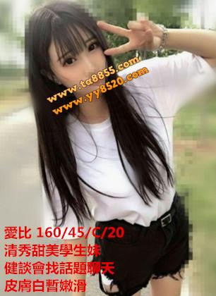 學生茶【愛比】清秀甜美學生妹 健談 皮膚白暫嫩滑