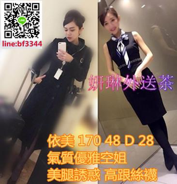 高檔茶【依美 】氣質優雅空姐 美腿誘惑 高跟絲襪