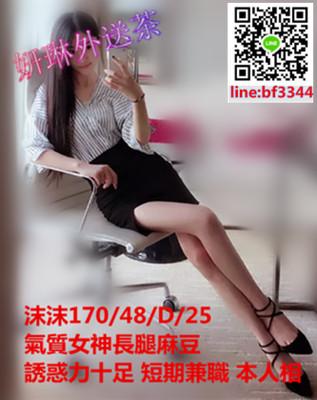 台北萬華區約麻豆【沫沫】氣質女神長腿麻豆 誘惑力十足
