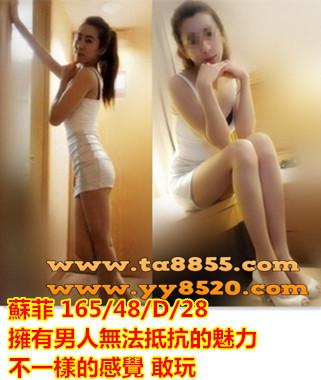鳳山叫小姐【蘇菲】擁有男人無法抵抗的魅力不一樣的感覺