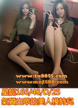 台中約麻豆【星妮】氣質出眾的美人模特兒