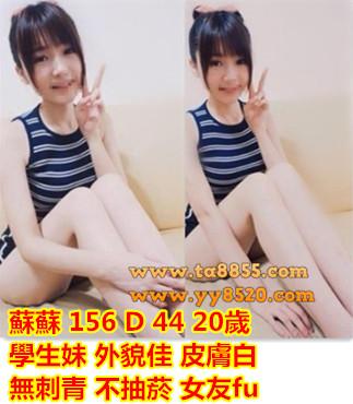 學生茶【蘇蘇】學生妹 外貌佳 皮膚白 無刺青 不抽菸 女友fu