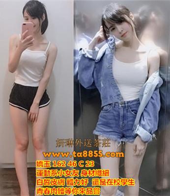 彰化外約【嬌玉】運動系小女友 身材纖細 白皙皮膚