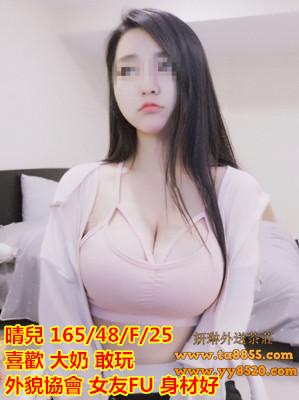 新竹出差叫小姐【晴兒】喜歡 大奶 敢玩 外貌協會 女友FU