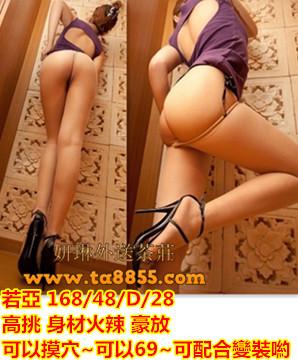 台南叫小姐【若亞】高挑 身材火辣 豪放可以69~可配合變裝喲