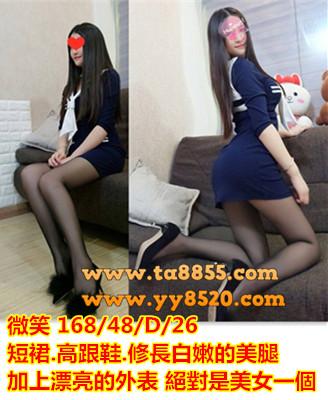 新北外送茶【微笑】短裙.高跟鞋.修長白嫩的美腿漂亮的外表
