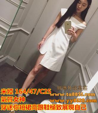 竹北外送茶【米婭】氣質女神穿迷你短裙高跟鞋極致展現