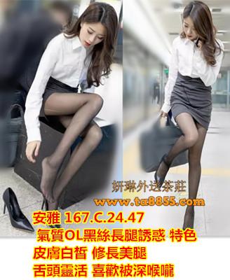 台中外約【安雅】氣質OL黑絲長腿誘惑特色皮膚白皙修長美腿