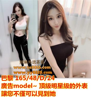 麻豆茶【巴黎】廣告model~ 頂級明星級的外表