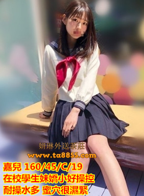 學生茶【嘉兒 】在校學生妹嬌小好操控 耐操水多