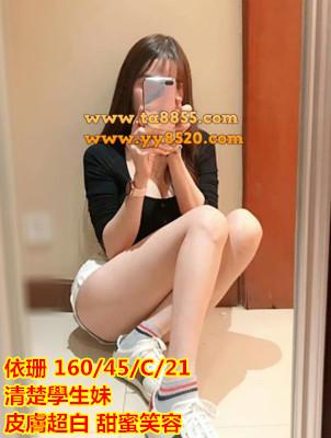 學生茶【依珊】清純學生妹 皮膚超白 甜蜜笑容