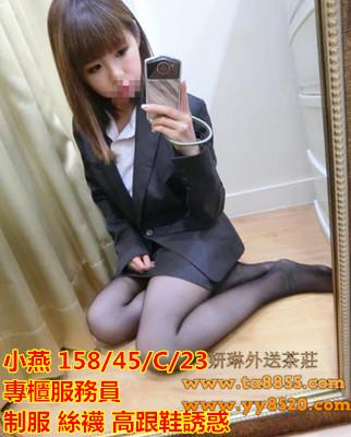 鹿港外送茶【小燕】專櫃服務員 制服 絲襪 高跟鞋誘惑