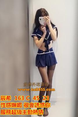 新竹叫小姐【辰希】性感嫵媚 很會誘惑你 服務超級主動熱情