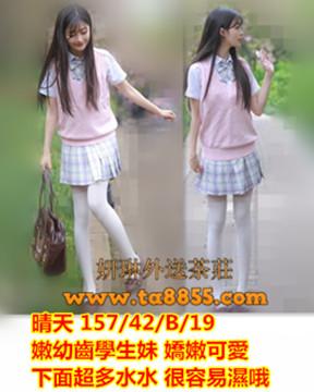 學生茶【晴天】嫩幼齒學生妹 嬌嫩可愛 下面超多水水
