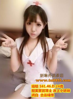 台南叫小姐【蜻蜓】甜美實習護士 床上小妖精膚白