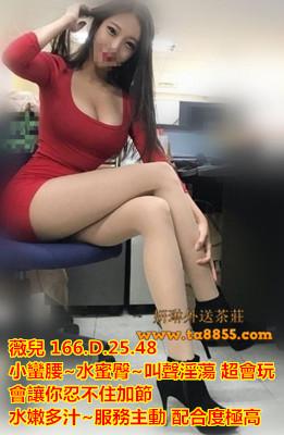 萬華區叫小姐【薇兒】小蠻腰 水蜜臀 叫聲淫蕩 超會玩