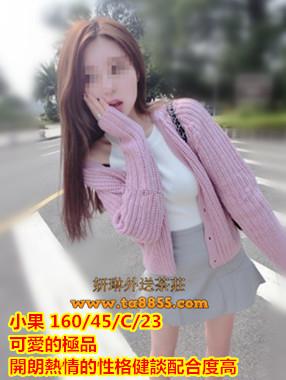 台南北區叫小姐【小果】可愛的極品 開朗熱情的性格健談