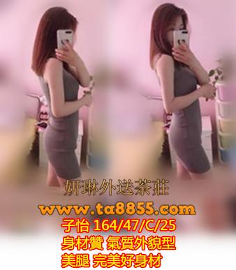 台南叫小姐line:bf3344【子怡】身材贊 氣質外貌型美腿