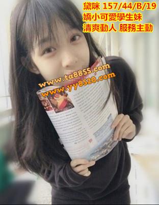 學生茶【黛咪】嬌小可愛學生妹 清爽動人 服務主動