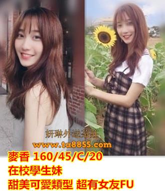 西門町約學生【麥香 】在校學生妹甜美可愛類型超有女友FU