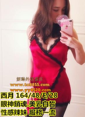 台南叫小姐【西月】眼神銷魂.美乳白皙 性感辣妹 服務一流