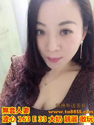 平價茶【波心】無套人妻 大奶 靚麗 敢玩