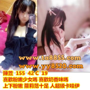 員林外送茶【陳萱】粉嫩少女 上下粉嫩 蘿莉范十足超卡哇伊