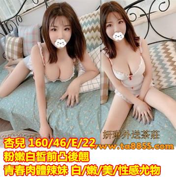 大村外送茶【杏兒 】粉嫩白皙前凸後翹 性感尤物