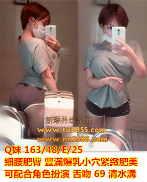 高雄外送茶/鼓山區叫小姐【 Q妹】細腰肥臀 豐滿爆乳妹