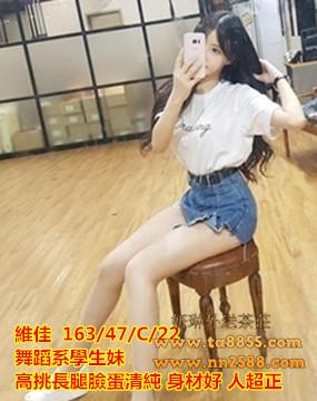 学生茶【維佳】舞蹈系學生妹 高挑長腿臉蛋清純 身材好