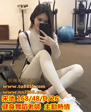 台南約妹【宋池 】健身舞蹈老師 主動熱情