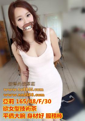 台南外送茶【亞莉 】欲女型技術茶 平價大腕 身材好 服務棒