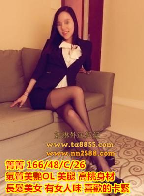 苓雅區外送茶【箐箐】氣質美艷OL 美腿 高挑身材長髮美女