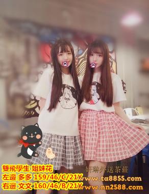 台北約/雙飛學生 姐妹花