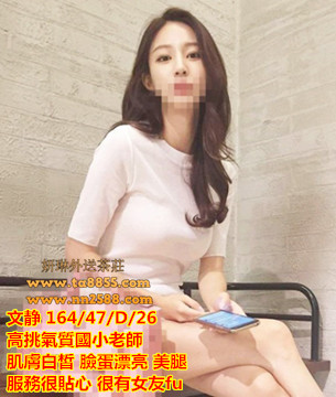 台北外送茶/林森北叫小姐【文静】高挑氣質國小老師女友fu