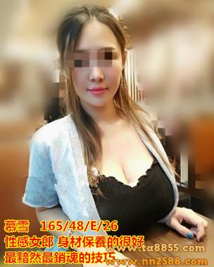 高檔茶【慕雪】性感女郎 身材保養的很好 銷魂的技巧