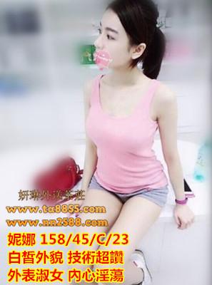 台中茶單【妮娜】白皙外貌 技術超讚 外表淑女 內心淫蕩