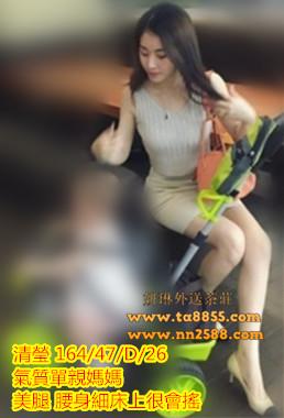 高雄叫小姐/鳳山外送茶【清瑩】氣質單親媽媽 美腿 腰細