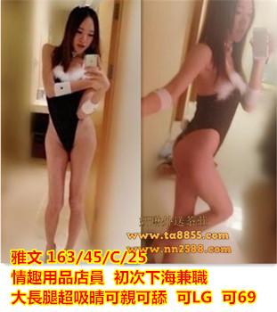 彰化外送茶/南投叫小姐【雅文】情趣用品店員可親可舔可LG