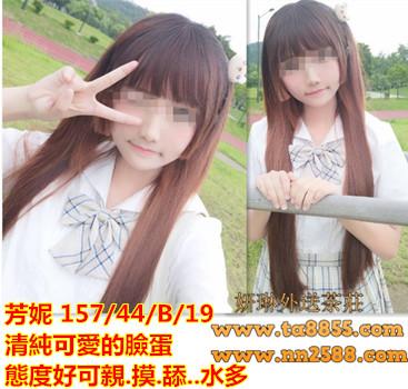 學生茶【芳妮】清純可愛的臉蛋 態度好可親.摸.舔.水多