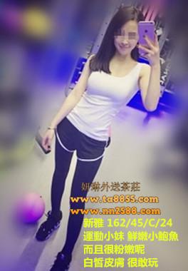 大雅外送茶/台中約妹【新雅】運動小妹 鮮嫩小鮑魚