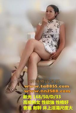 平價茶【新光】高挑熟女 性欲強 性格好 會搖 耐幹
