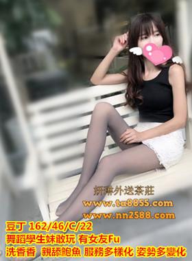 學生茶【豆丁】舞蹈學生妹敢玩 有女友Fu    洗香香  親舔鮑魚