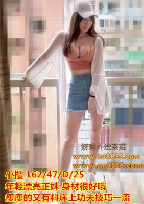 台中外送茶【小櫻】年輕漂亮正妹 身材很好床上功夫技巧一流