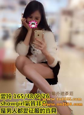 優質茶/台北茶訊【愛玲】showgirl氣質非凡 是男人都愛征服的寶貝