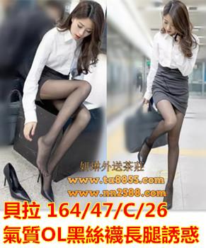 高雄外送茶/鳳山叫小姐【貝拉】氣質OL黑絲襪長腿誘惑