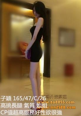 平價茶【子穎】高挑長腿 氣質 姐姐  CP值超高服務好性欲強