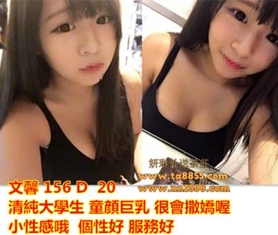 學生茶/上門服務【文馨】清純大學生 童顔巨乳 很會撒嬌喔