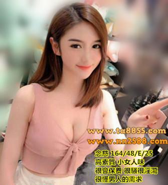 高檔茶【念慈】高素質小女人味 很騷很淫蕩 很懂男人的需求