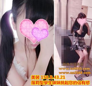 學生茶/上門服務【美馨】蘿莉型學生妹妹挑起您的佔有慾